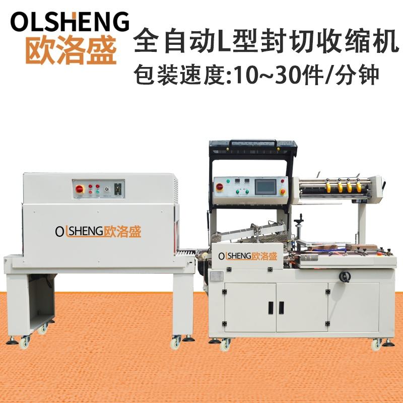 全自动L型热收缩膜包装机,厂家直销-广东欧洛盛智能机械