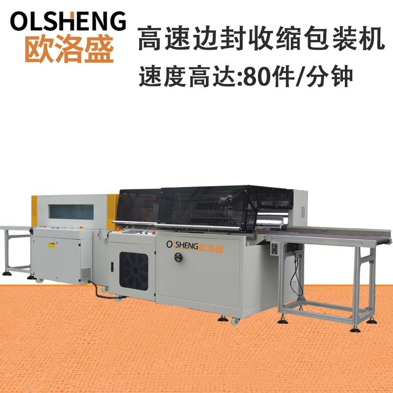 全自动高速边封热收缩包装机-广东欧洛盛智能机械有限公司