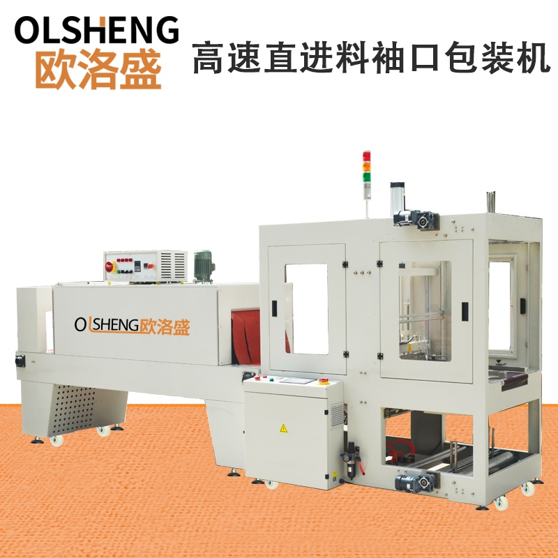 全自动直进料袖口式包装机,厂家直销-广东欧洛盛智能机械
