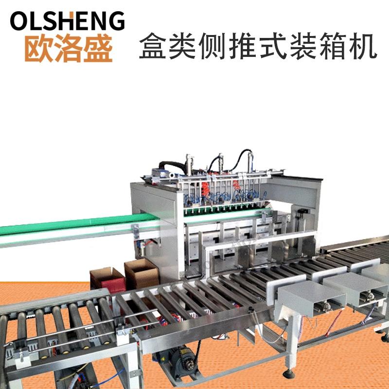 盒类侧推式装箱机,装箱方案设计,广东欧洛盛智能机械