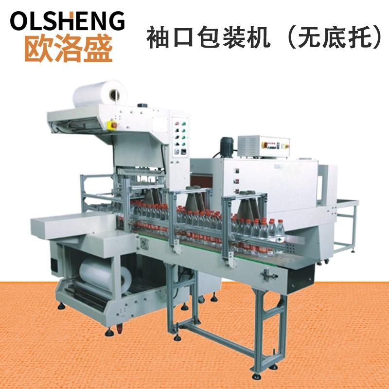 袖口热收缩包膜机,厂家直销-广东欧洛盛智能机械
