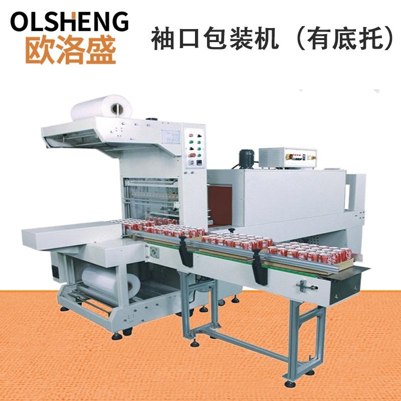 袖口式热收缩膜包装机,厂家直销-广东欧洛盛智能机械有限公司