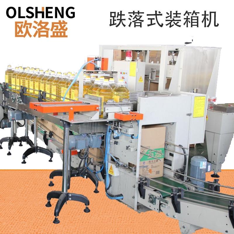跌落式装箱机,食用油装箱机-广东欧洛盛智能机械 厂家直销