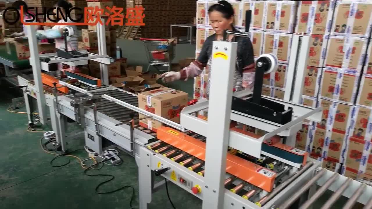 食品行业使用十字封箱机案例视频