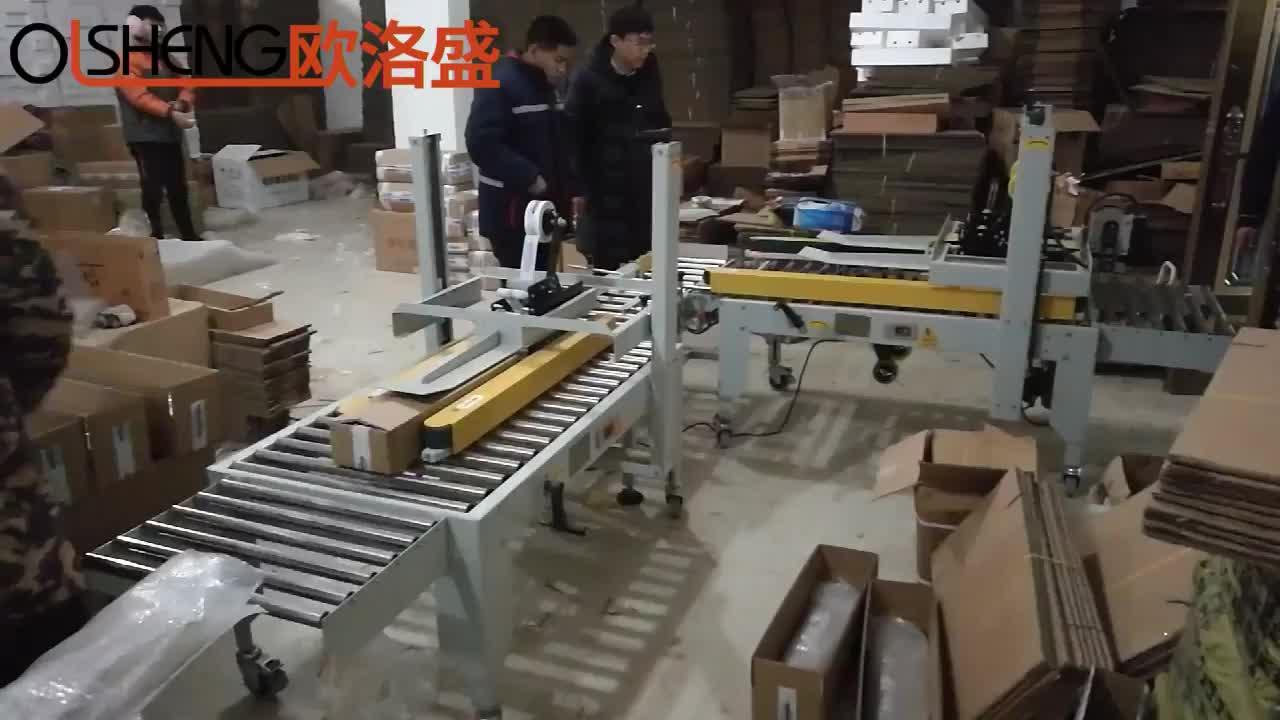 长纸箱采用王字型封箱机案例视频