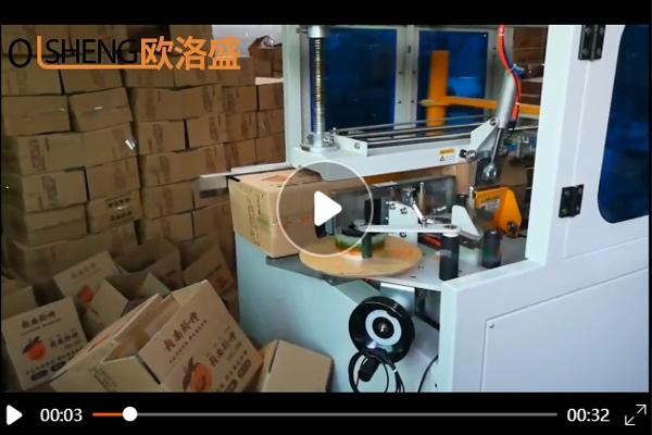 电商脐橙包装采用卧式高速开箱机案例视频