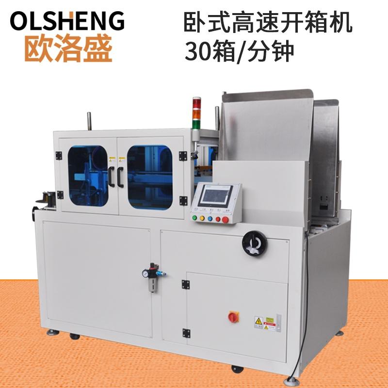 纸箱自动高速开箱机OLS-K30H-广东欧洛盛智能机械 厂家直销