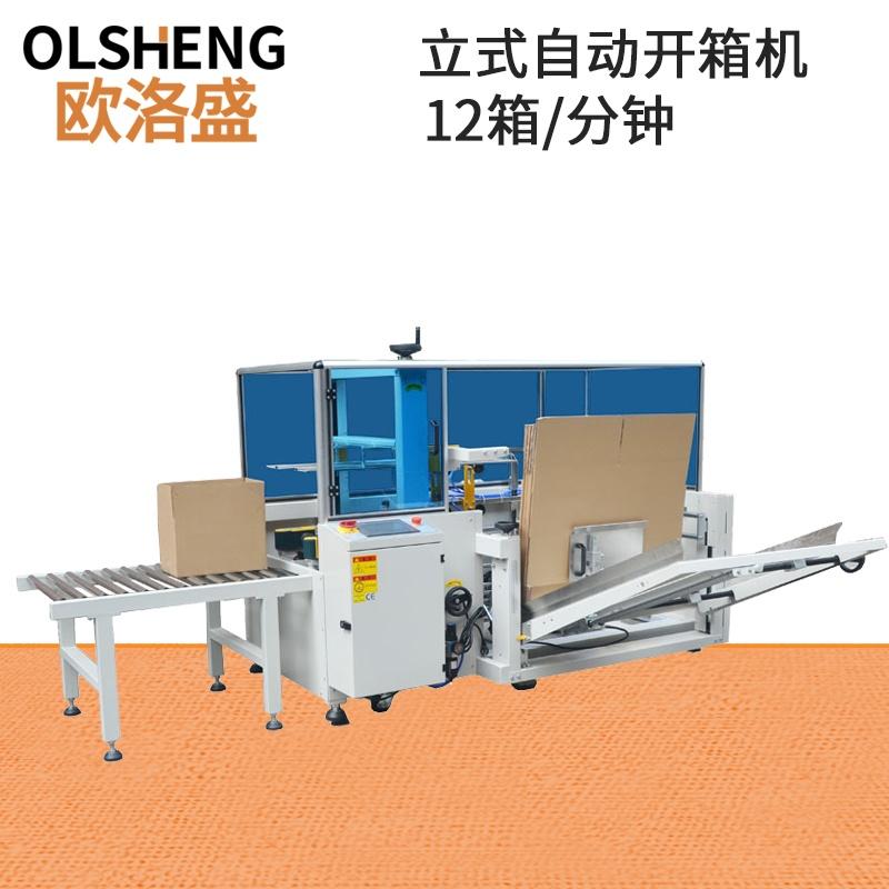 12箱自动开箱机OLS-K40,厂家直销-广东欧洛盛智能机