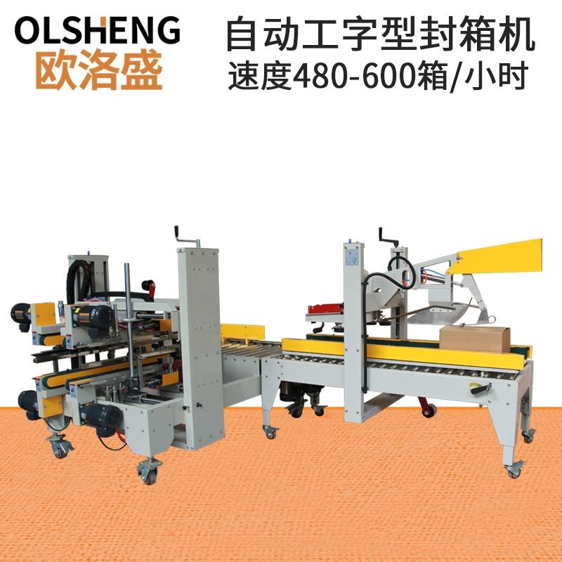 工字型封箱机OLS-C50+OLS-G50,厂家直销-广东欧洛盛智能机械