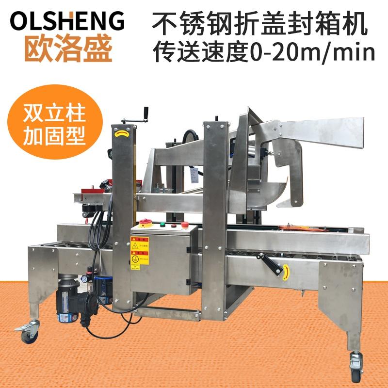 不锈钢折盖封箱机OLS-C50G-广东欧洛盛智能机械有限公司