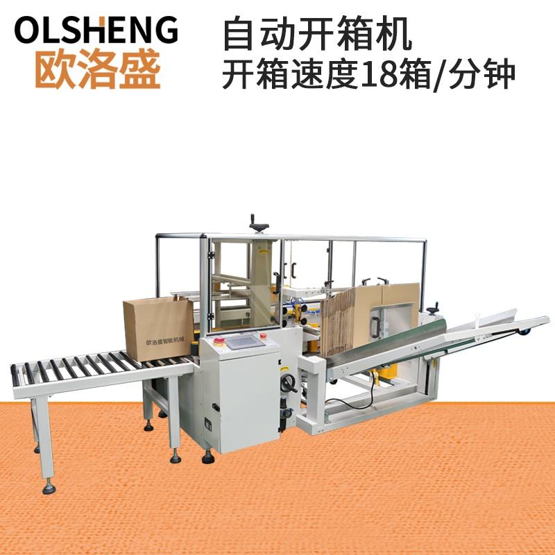 纸箱自动开箱机OLS-K18-广东欧洛盛智能机械有限公司