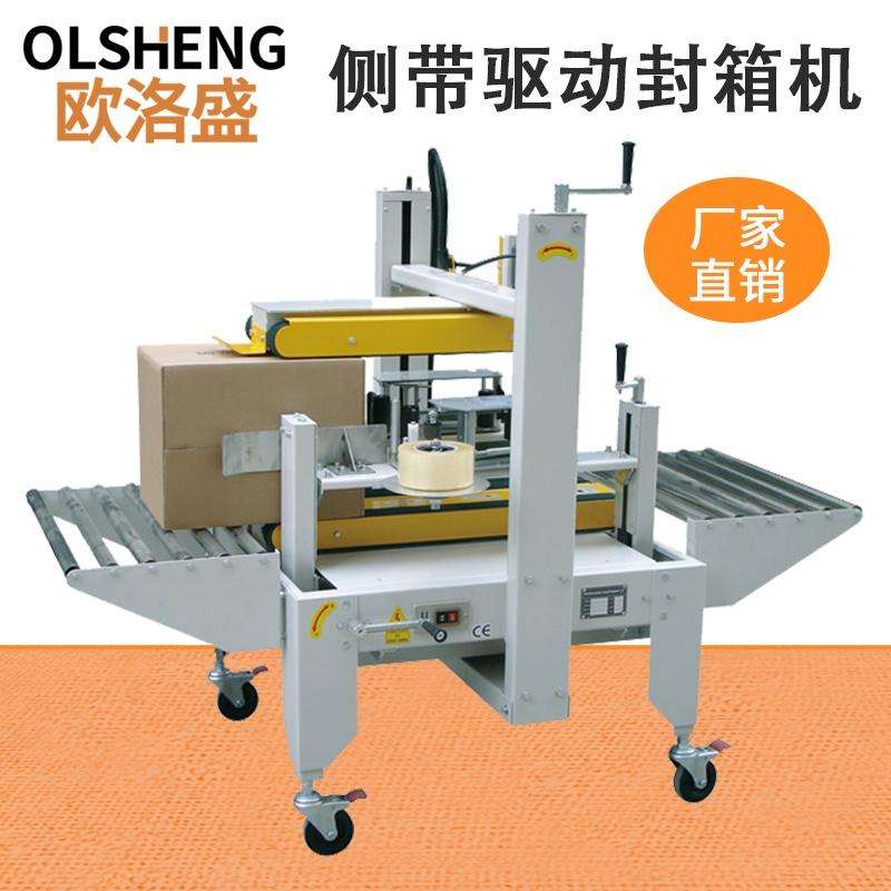 两侧边纸箱封箱机OLS-S50,厂家直销-广东欧洛盛智能机械有限公司