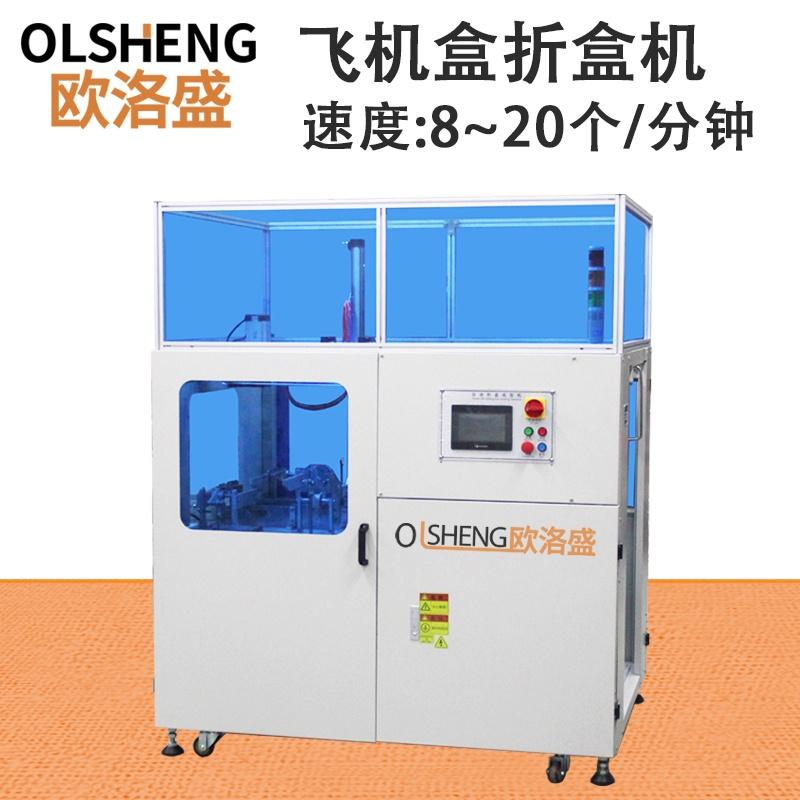 自动飞机盒折盒机OLS-Z20,厂家直销-广东欧洛盛智能机械