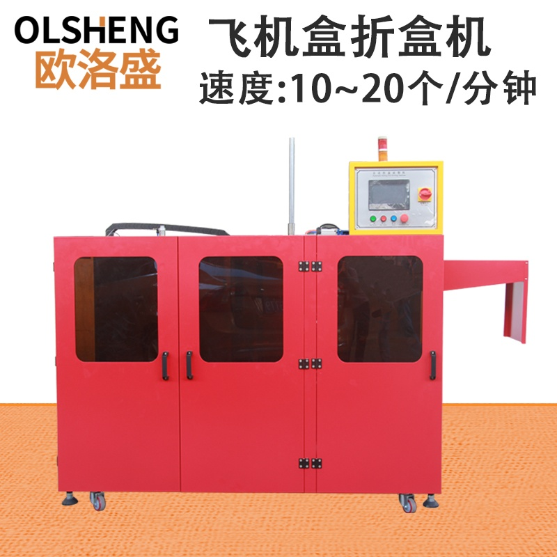 红色款飞机盒折盒机OLS-Z332系列
