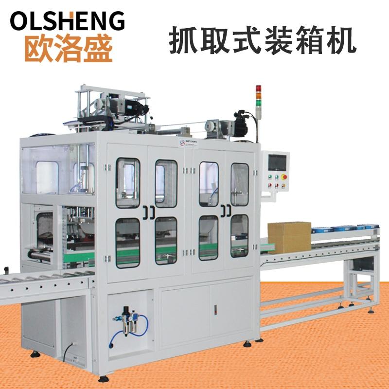 抓取式自动装箱机,厂家直销-广东欧洛盛智能机械有限公司