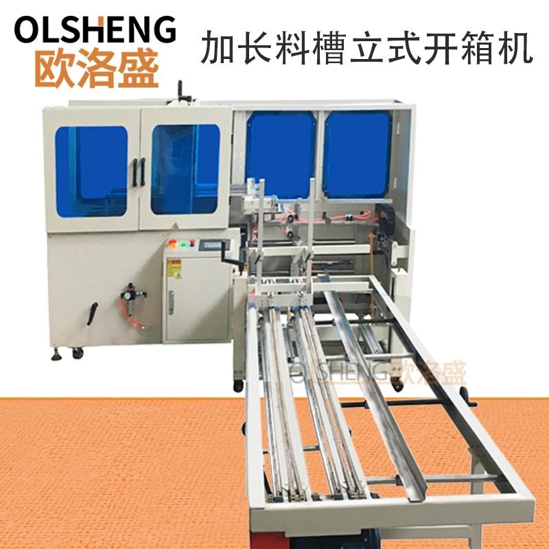 加长料槽立式开箱机,厂家定制-广东欧洛盛智能机械有限公司