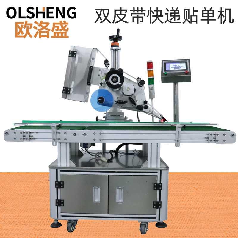 (双皮带结构)全自动快递贴单机,快递包装机生产厂家-广东欧洛盛