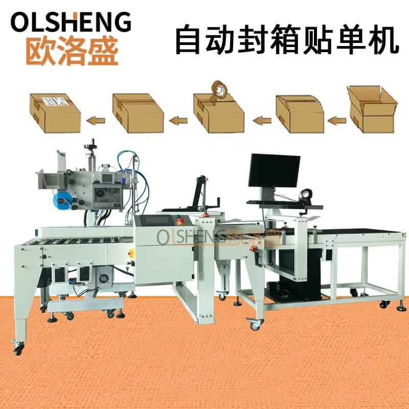 快递小纸箱封箱贴快递单机生产厂家-广东欧洛盛智能机械