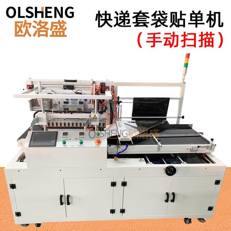 自动套快递袋贴面单机,快递打包机生产厂家-广东欧洛盛智能机械