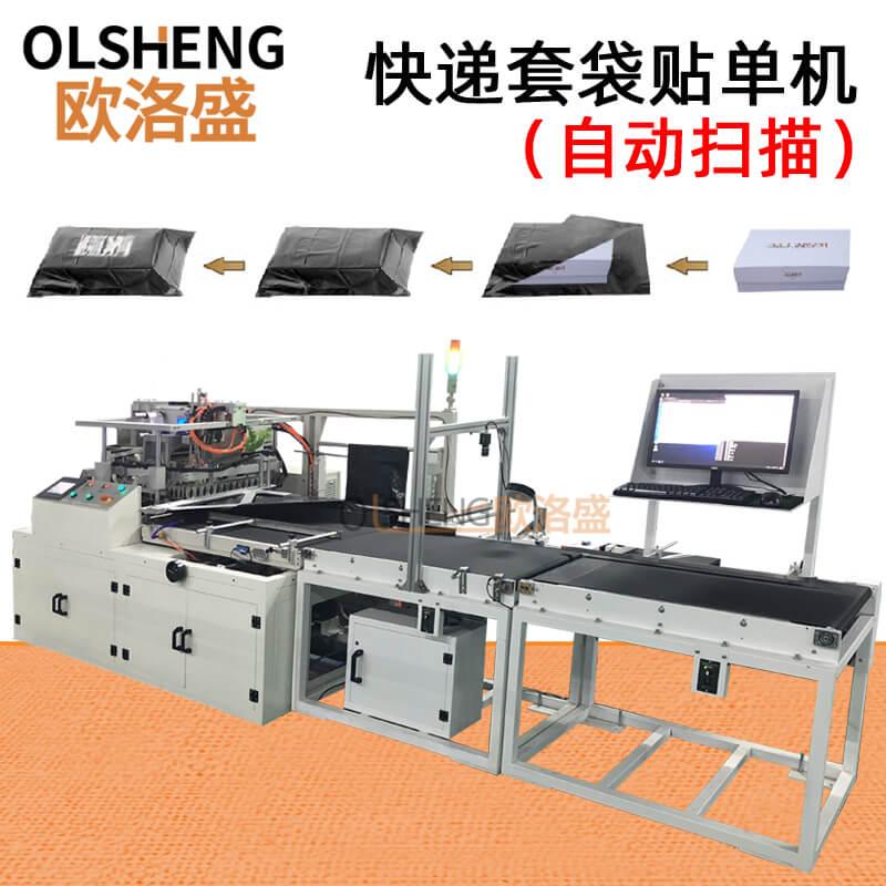 全自动扫描快递打包机,自动打印贴单机生产厂家-广东欧洛盛智