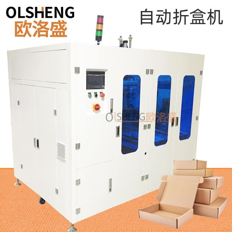 新款自动折盒成型机OLS-ZH12X,生产厂家-广东欧洛盛