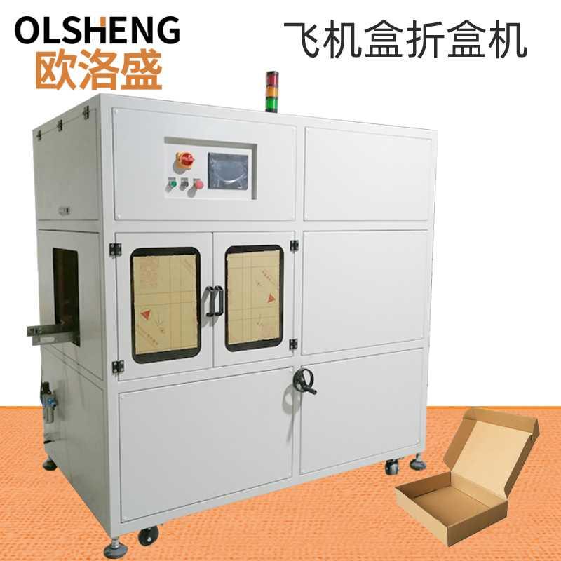 自动折飞机盒设备,飞机盒自动折盒机生产厂家-欧洛盛