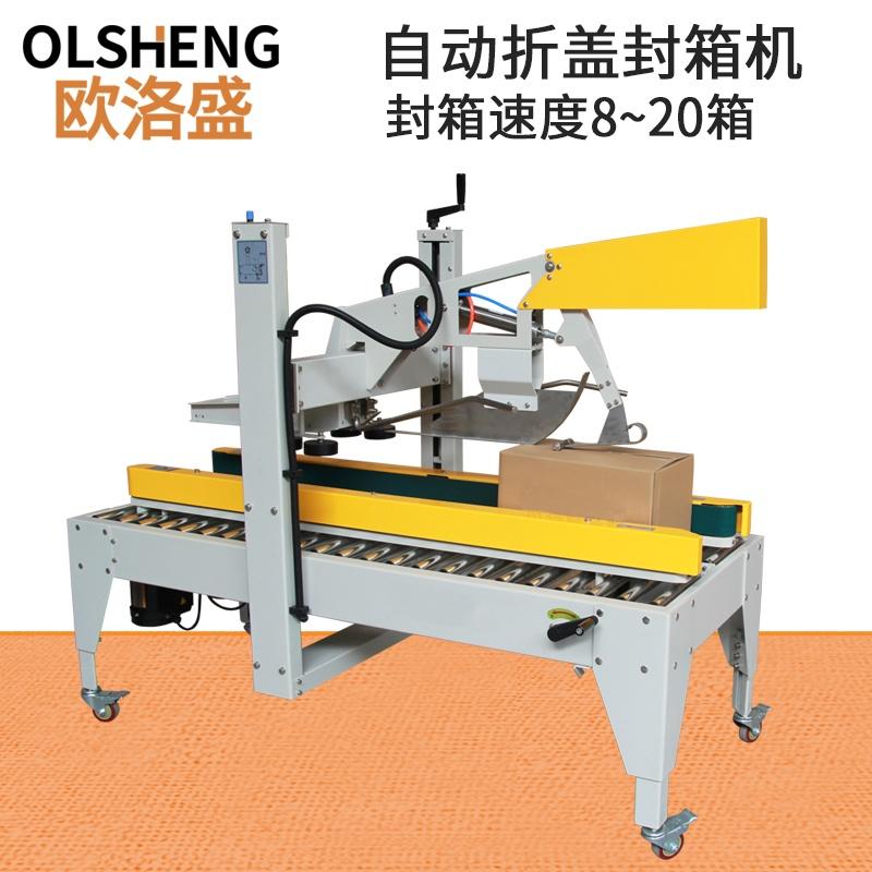 自动纸箱折盖封箱机OLS-C50厂家直销-广东欧洛盛